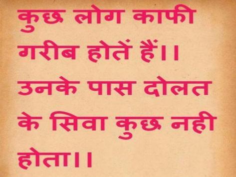 Hindi Anmol Vachan Images screenshot 4