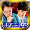 将棋アプリ ライブでプロ対局が観られる 将棋連盟ライブ中継 入門・初心者でも安心 icono