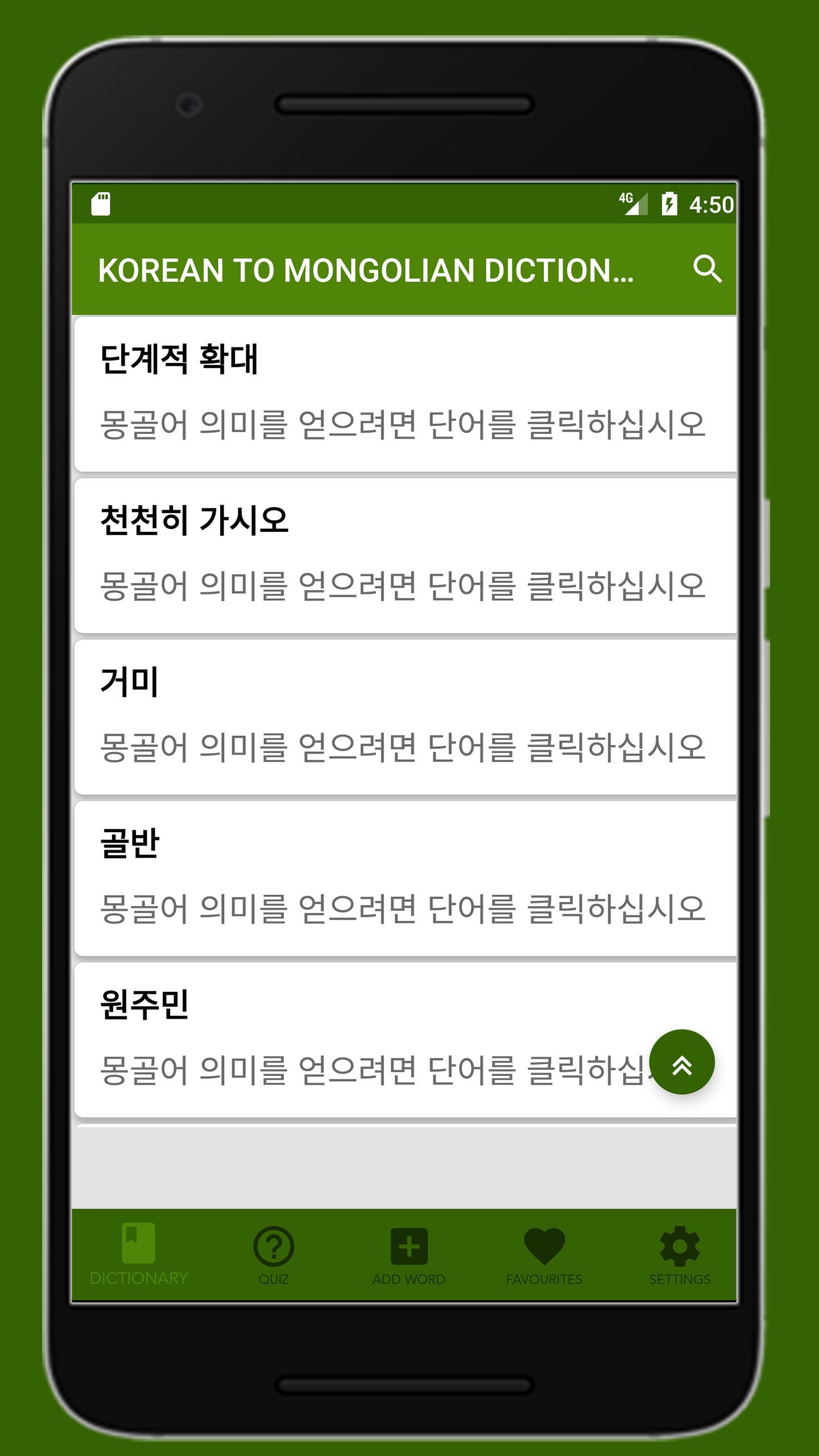 한국어 몽골어 번역 For Android Apk Download