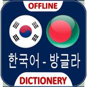 বাংলা টু কোরিয়ান ভাষা icon