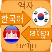 Learn Languages - korean icon