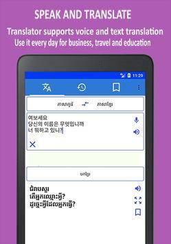Learn Languages - korean screenshot 5