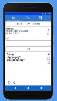 Learn Languages - korean screenshot 1