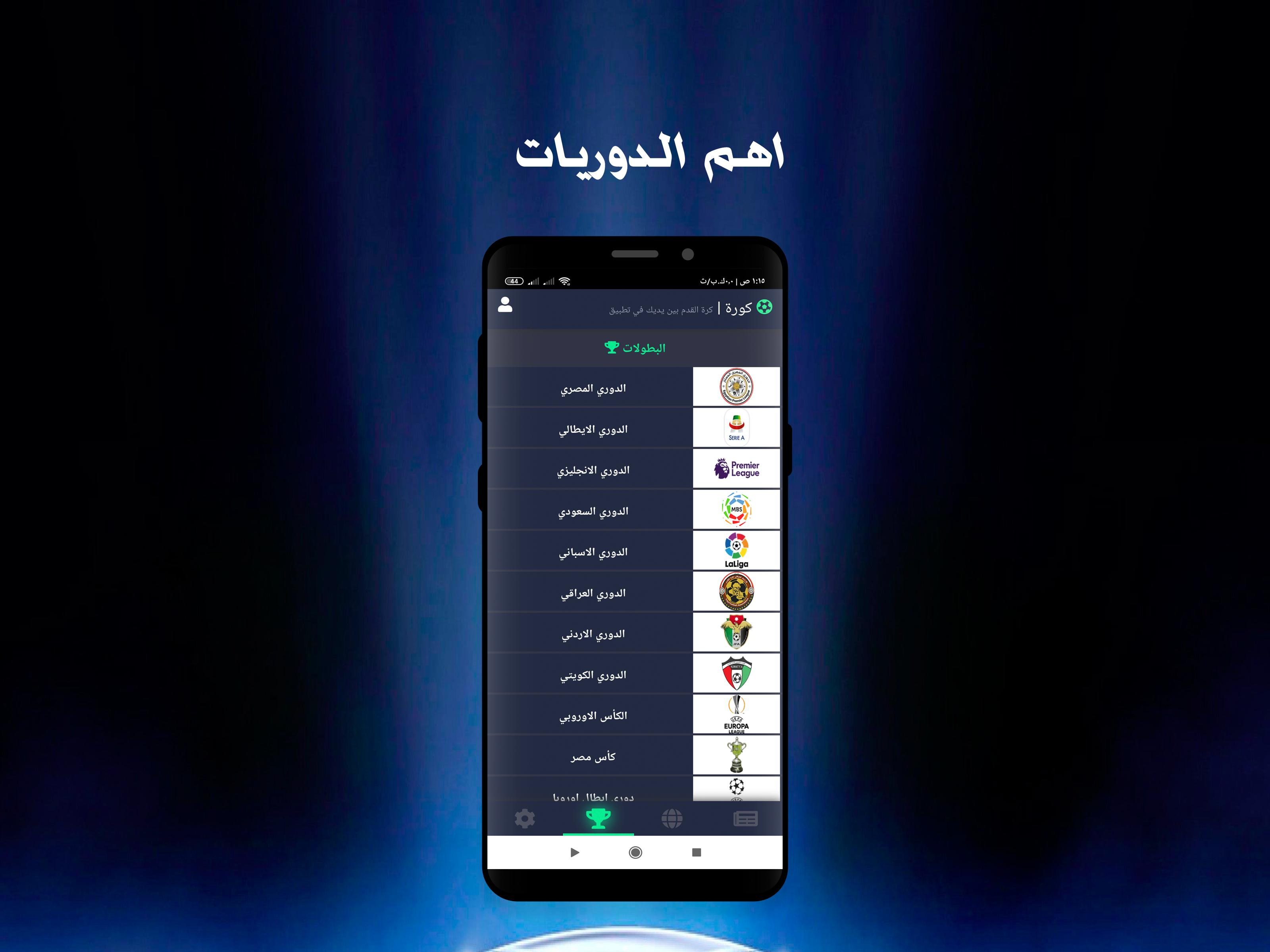كورة الاصلي- اخبار ومباريات «اليوم،امس» متابعة حية for Android - APK  Download