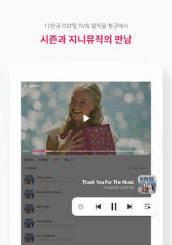 Seezn(시즌) - 즐거움을 다 본다! screenshot 13