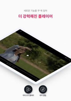 Seezn(시즌) - 즐거움을 다 본다! screenshot 7