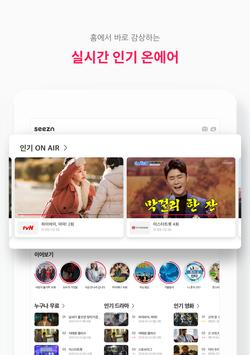 Seezn(시즌) - 즐거움을 다 본다! syot layar 13
