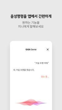 KT 기가지니 screenshot 3