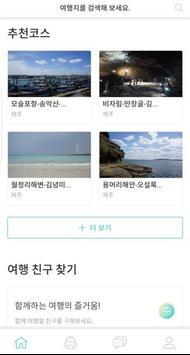 로이쿠 (LOYQU) Beta - 여행자를 위한 기사포함 차량 중개 플랫폼 screenshot 1