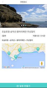 로이쿠 (LOYQU) Beta - 여행자를 위한 기사포함 차량 중개 플랫폼 screenshot 2