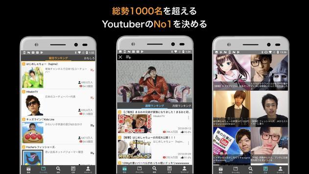 Youtuberランキング -ユーチューバーまとめ- poster