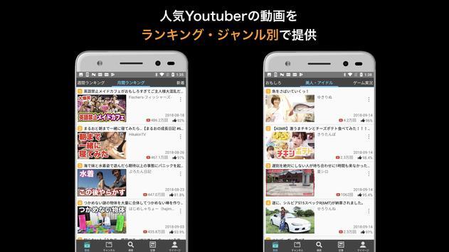 Youtuberランキング -ユーチューバーまとめ- screenshot 1