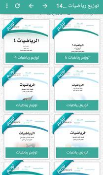 كتبي المدرسية تصوير الشاشة 6