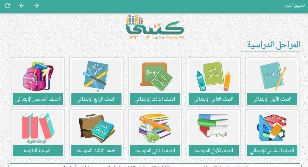 كتبي المدرسية For Android Apk Download
