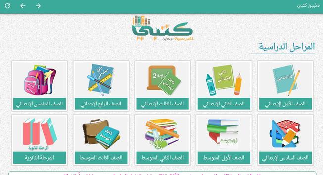 كتبي المدرسية تصوير الشاشة 8
