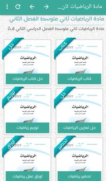 كتبي المدرسية تصوير الشاشة 3
