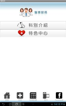 Dr.光田 screenshot 10