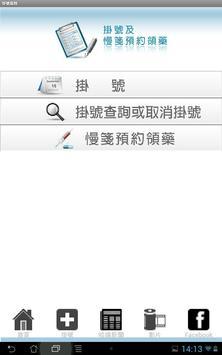 Dr.光田 screenshot 11