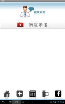 Dr.光田 screenshot 12