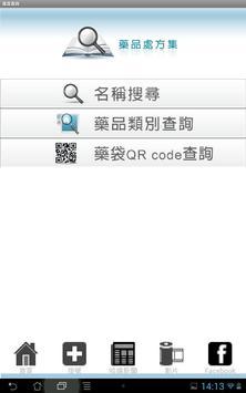 Dr.光田 screenshot 13