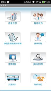 Dr.光田 screenshot 1