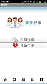 Dr.光田 screenshot 3