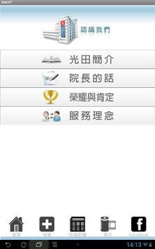 Dr.光田 screenshot 9