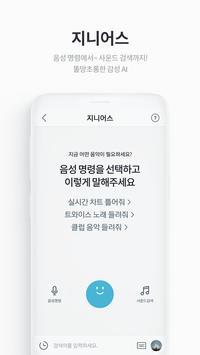 지니 뮤직 captura de pantalla 3