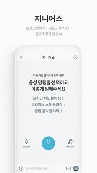 지니 뮤직 screenshot 3