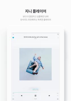 지니 뮤직 captura de pantalla 9