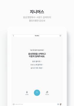 지니 뮤직 captura de pantalla 11