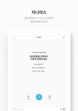 지니 뮤직 screenshot 11