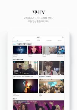지니 뮤직 screenshot 12