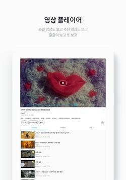 지니 뮤직 captura de pantalla 12