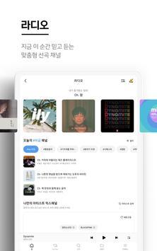 지니 뮤직 Screenshot 13