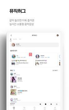 지니 뮤직 Screenshot 14