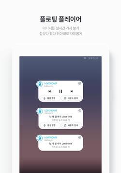 지니 뮤직 captura de pantalla 15