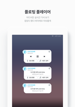 지니 뮤직 screenshot 15