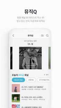 지니 뮤직 captura de pantalla 1
