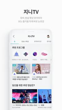 지니 뮤직 captura de pantalla 2