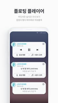지니 뮤직 captura de pantalla 7