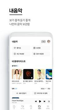 지니뮤직 captura de pantalla 4