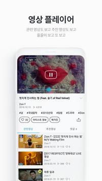 지니 뮤직 captura de pantalla 5