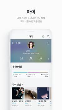 지니 뮤직 captura de pantalla 6