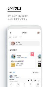 지니 뮤직 Screenshot 6