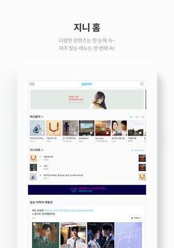 지니 뮤직 captura de pantalla 8