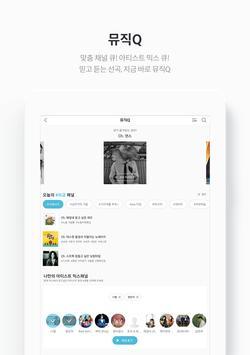 지니 뮤직 스크린샷 8