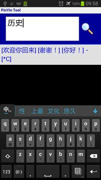 PinYin screenshot 2