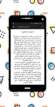 دعاء كميل screenshot 2