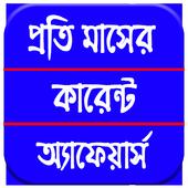 Current Affairs Bengali Pdf icon